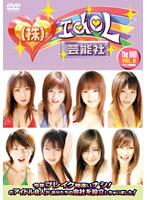 株式会社アイドル芸能社 The DVD VOL.6