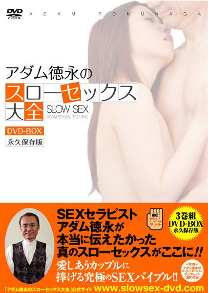 アダム徳永のスローセックス大全 (全3巻)