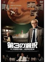 第3の選択/米ソ宇宙開発の陰謀〜火星移住計画の謎