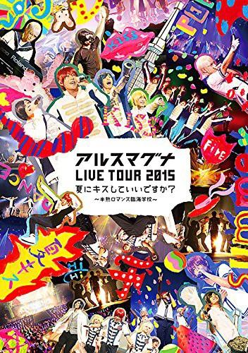 アルスマグナ LIVE TOUR 2015夏にキスしていいですか?〜半熟ロマンス臨海学校〜