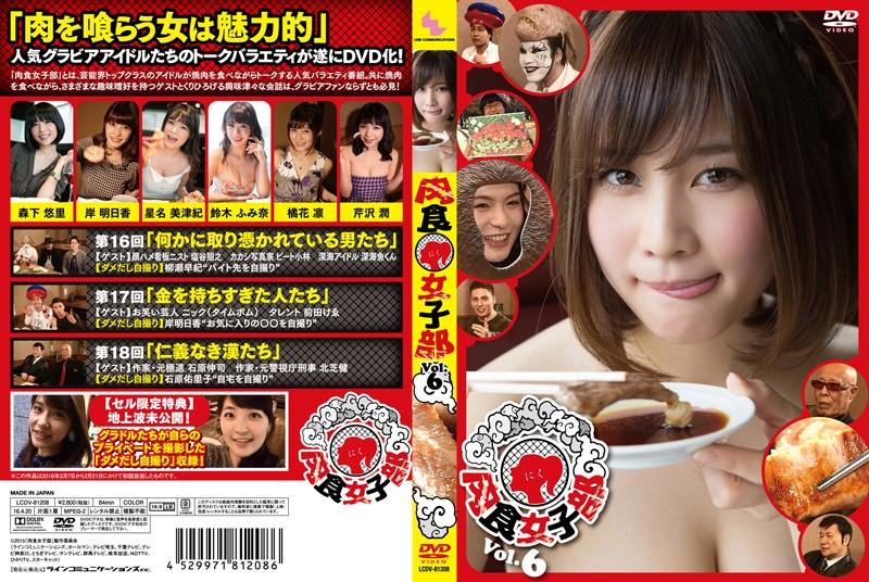 肉食女子部 Vol.6