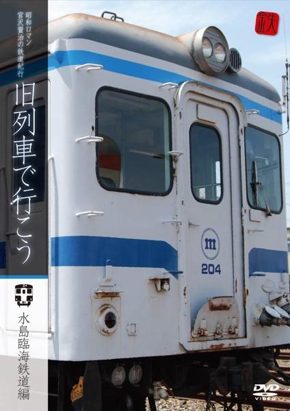 昭和ロマン 宮沢賢治の鉄道紀行 旧列車で行こう〜水島臨海鉄道編〜