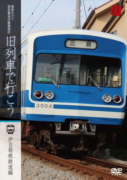 昭和ロマン 宮沢賢治の鉄道紀行 旧列車で行こう〜伊豆箱根鉄道編〜