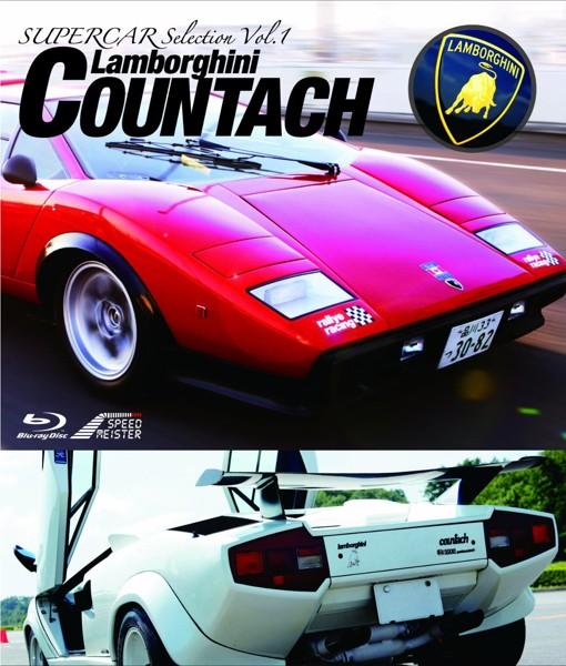 SUPERCAR Selection Vol.1 Lamborghini COUNTACH (ブルーレイディスク)