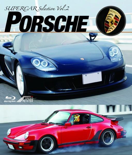 SUPERCAR Selection Vol.2 PORSCHE (ブルーレイディスク)