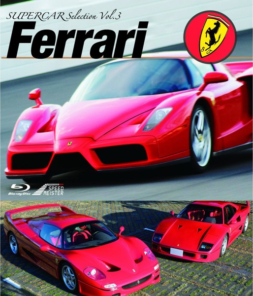 SUPERCAR Selection Vol.3 Ferrari (ブルーレイディスク)