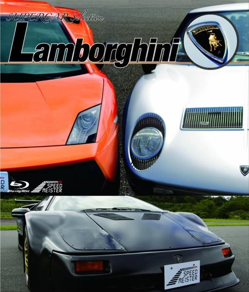 SUPERCAR Selection Lamborghni (ブルーレイディスク)