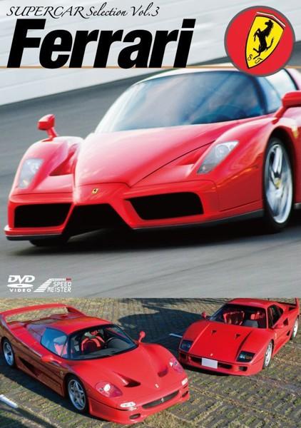 SUPERCAR SELECTION「Ferrari」