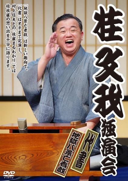 桂文我独演会『地獄八景 亡者戯』『代書』