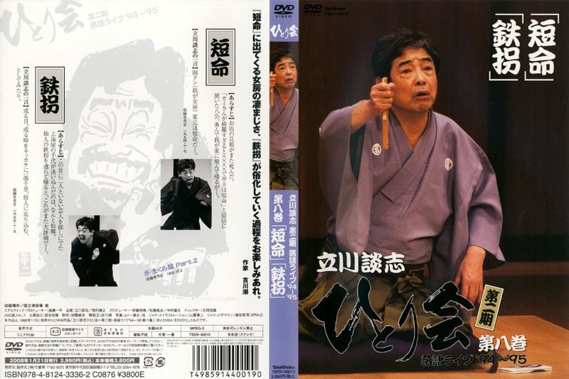 立川談志 ひとり会 落語ライブ'94〜'95 第八巻