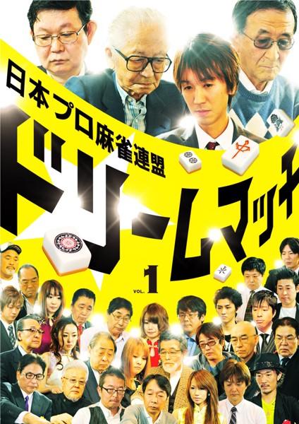 日本プロ麻雀連盟ドリームマッチ〜麻雀トライアスロン〜Vol.1