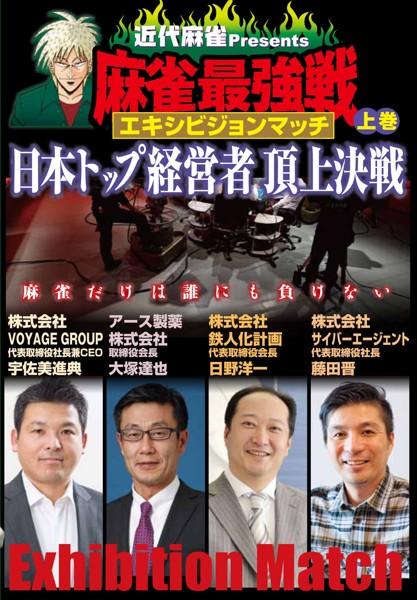 近代麻雀プレゼンツ 麻雀最強戦 エキシビジョンマッチ 日本トップ経営者頂上決戦 上巻