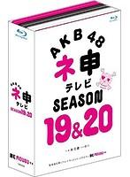AKB48 ネ申テレビ シーズン19&シーズン20 【5枚組 Blu-ray BOX】 (ブルーレイディスク)