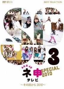 AKB48 ネ申テレビ スペシャル〜冬の国から2010〜