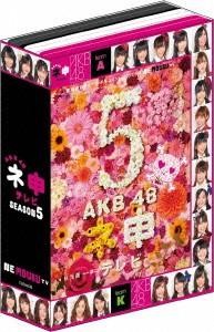 AKB48 ネ申テレビ シーズン5