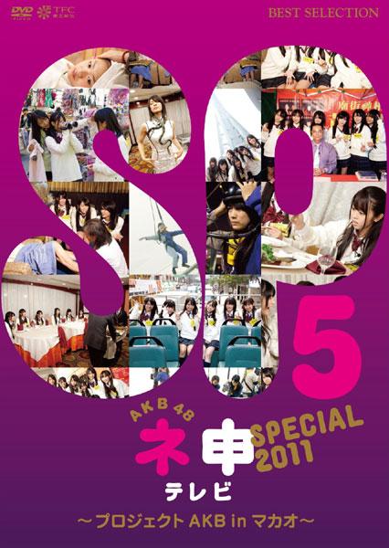 AKB48 ネ申テレビ スペシャル〜プロジェクトAKB in マカオ〜