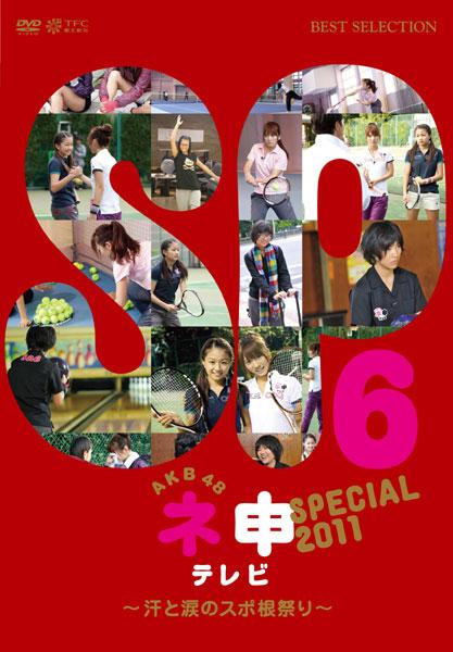 AKB48 ネ申テレビ スペシャル〜汗と涙のスポ根祭り〜
