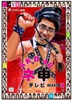 AKB48 ネ申テレビ シーズン9 【3枚組BOX】