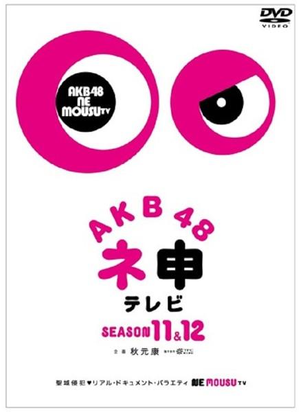 AKB48 ネ申テレビ シーズン11&シーズン12 【5枚組BOX】