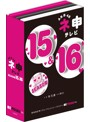 AKB48 ネ申テレビ シーズン15&シーズン16 BOX