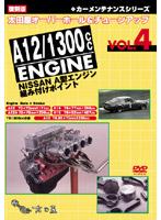 【クリックで詳細表示】復刻版カーメンテナンス シリーズ 太田屋 オーバーホール&チューンアップ VOL.4 NISSAN A型エンジン組み付けポイント(A12 1300CC)