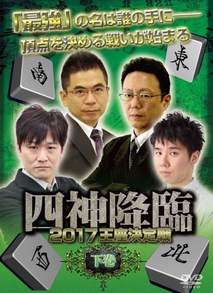 四神降臨 2017 王座決定戦 下巻