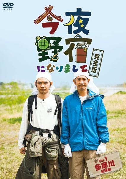 今夜野宿になりまして 完全版 Vol.1 多摩川初級編