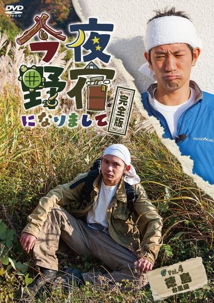 今夜野宿になりまして 完全版 Vol.4 徳島 台風編