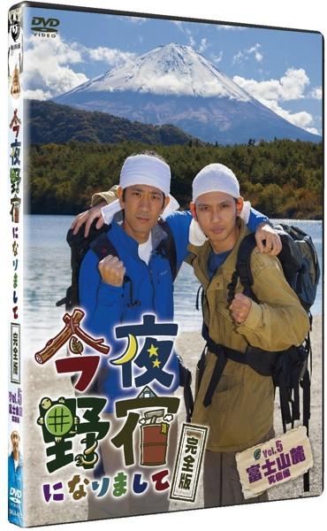 今夜野宿になりまして 完全版 Vol.5 富士山麓編