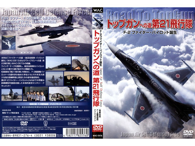 トップガンへの道 第21飛行隊 F-2ファイター・パイロット誕生