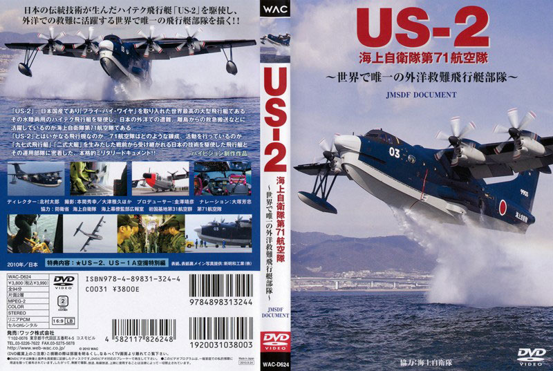 US-2 海上自衛隊第71航空隊〜世界で唯一の外洋救難飛行艇部隊〜