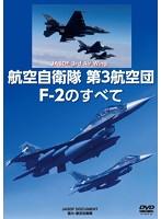 航空自衛隊 第3航空団 F-2のすべて