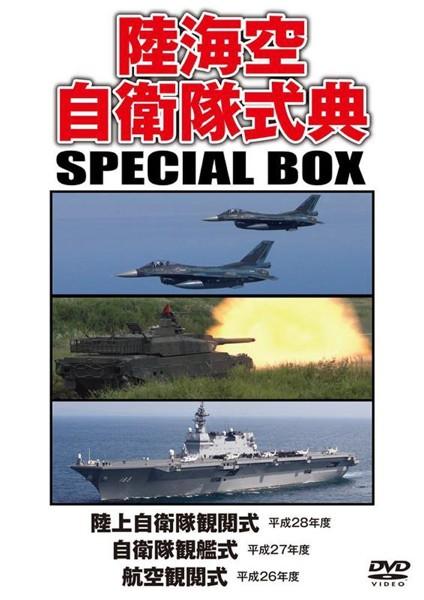 陸海空自衛隊式典 SPECIAL BOX 陸上自衛隊観閲式 平成28年度、自衛隊観艦式 平成27年度、航空観閲式 平成26年度