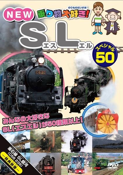 乗り物大好き!NEW SLスペシャル50