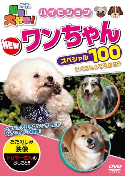 動物大好き!NEWワンちゃんスペシャル100