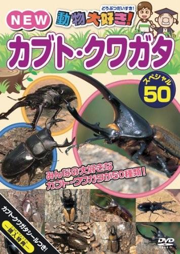 動物大好き!NEWカブト・クワガタスペシャル50