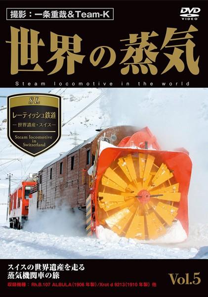世界の蒸気 Vol.5 レーティッシュ鉄道(世界遺産/スイス)