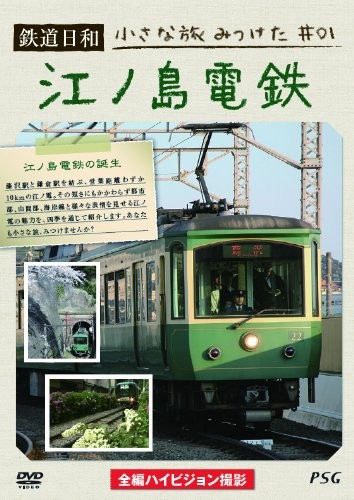 鉄道日和 小さな旅みつけた ♯1 江ノ島電鉄