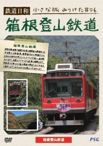 鉄道日和 小さな旅みつけた #6 箱根登山鉄道