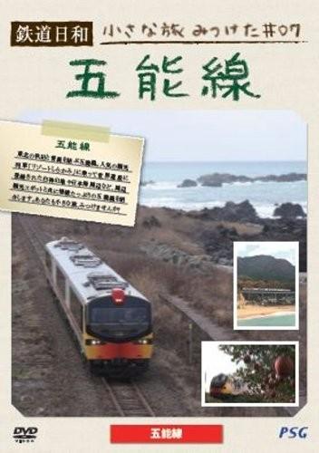 鉄道日和 小さな旅みつけた #7 五能線