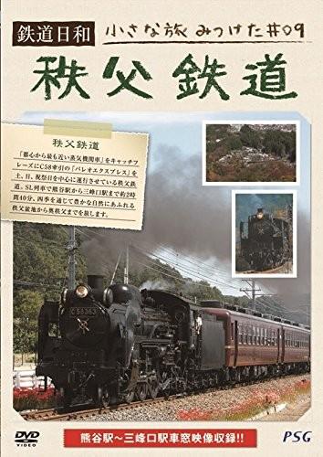 鉄道日和 小さな旅みつけた #9 秩父鉄道