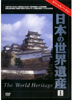 日本の世界遺産 1 カルチャー