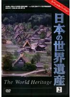 日本の世界遺産 2 カルチャー