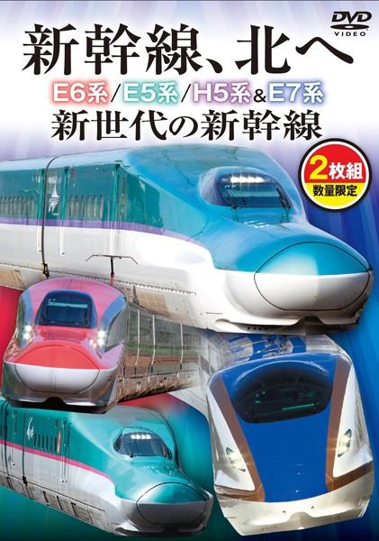 新幹線、北へ E6系/E5系/H5系&E7系 新世代の新幹線 (数量限定生産 DVD二枚組)