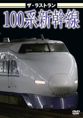 ザ・ラストラン 100系新幹線