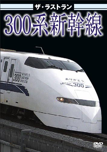 ザ・ラストラン 300系新幹線