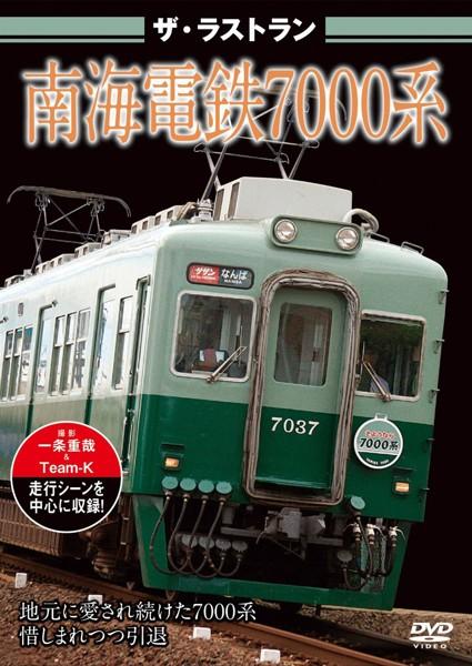 ザ・ラストラン 南海電鉄7000系