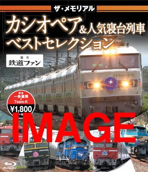 ザ・メモリアル カシオペア&人気寝台列車 ベストセレクション (ブルーレイディスク)