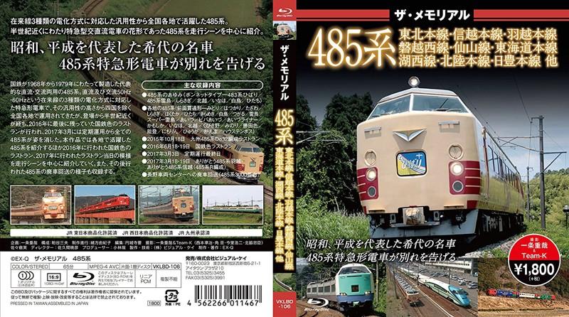 ザ・メモリアル 485系 (ブルーレイディスク)