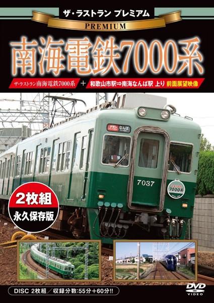 ザ・ラストラン プレミアム 南海電鉄7000系(前面展望収録・二枚組)